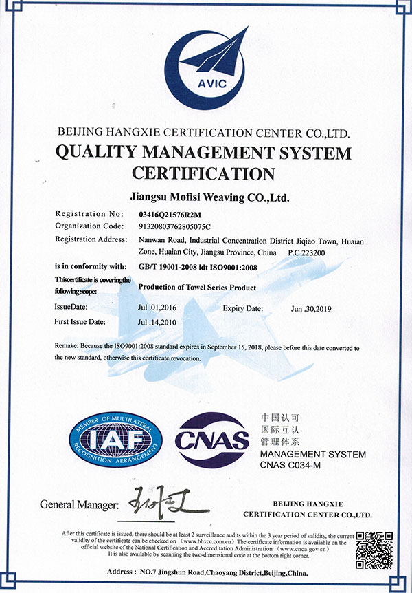 Mofisi Certificates: Quality Management System Certification